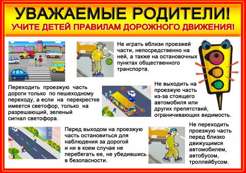 Картинки по запросу дорожная безопасность для детей и родителей